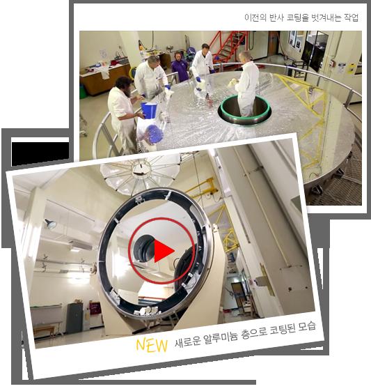 앵글로-오스트레일리안 망원경(AAT)을 알루미늄으로 코팅작업 영상